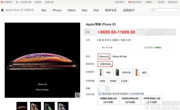 土豪的世界真难懂!史上最贵iPhone,天猫29分钟销量超去年全天
