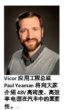 Vicor 将出席 2018 年汽车 48V 电源及电气化系统论坛