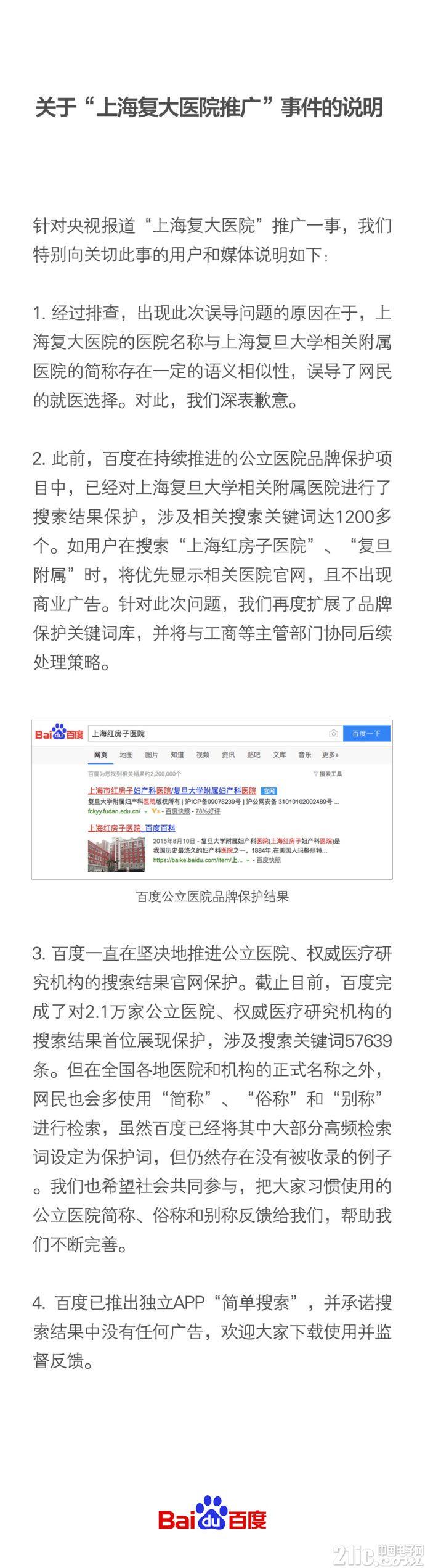 """百度又出""""上海复大医院""""推广门,这样的紧急回应满意吗?"""