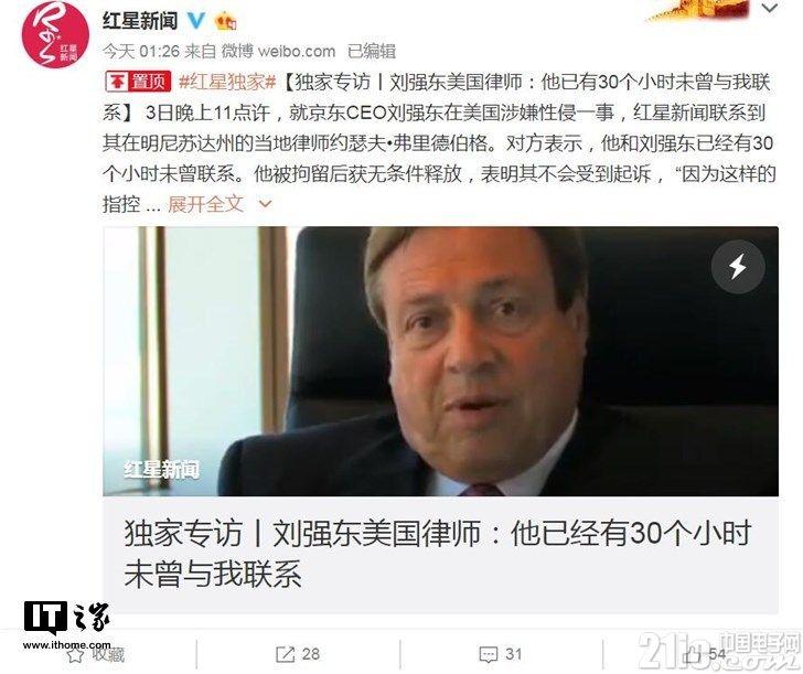 刘强东美国律师:有99%的几率,刘强东不会受到任何起诉