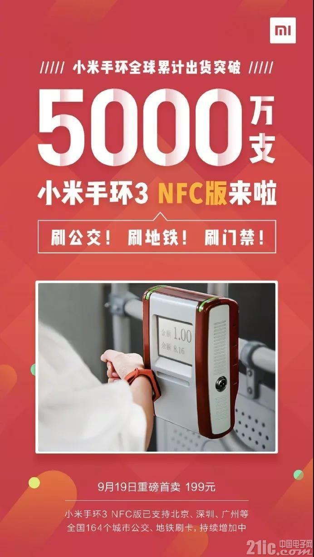 厉害了!小米手环累计出货突破5000万支,小米手环3 NFC版9月19日首售!