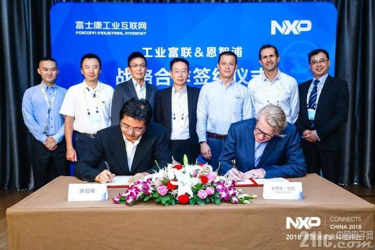 恩智浦与富士康工业互联网开展合作