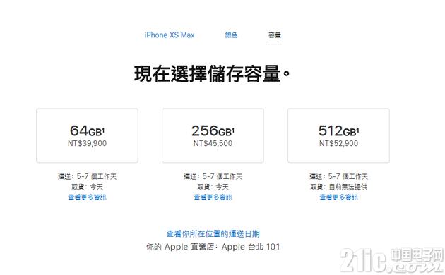 iPhone XS Max价格太贵,台网友直呼买不起