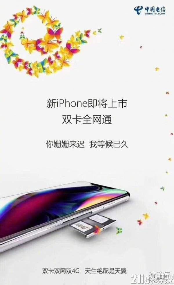 三大运营商齐迎双卡双待iPhone,宣传海报先后亮相!