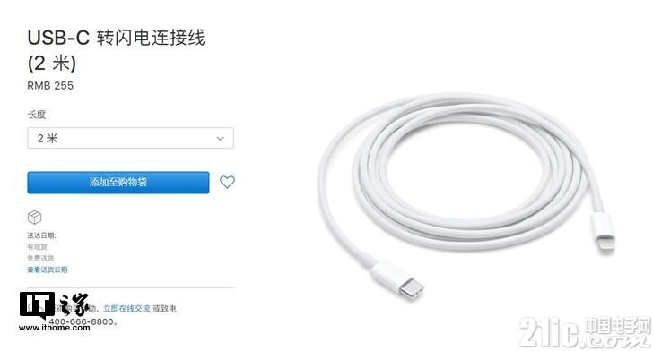 被苹果充电线伤害过?苹果正式开放USB-C to Lightning授权