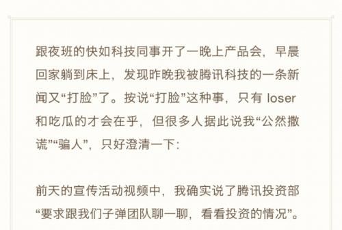 腾讯否认投资子弹短信!罗永浩怒斥:别再恶心到我,要不直接公布对话截屏