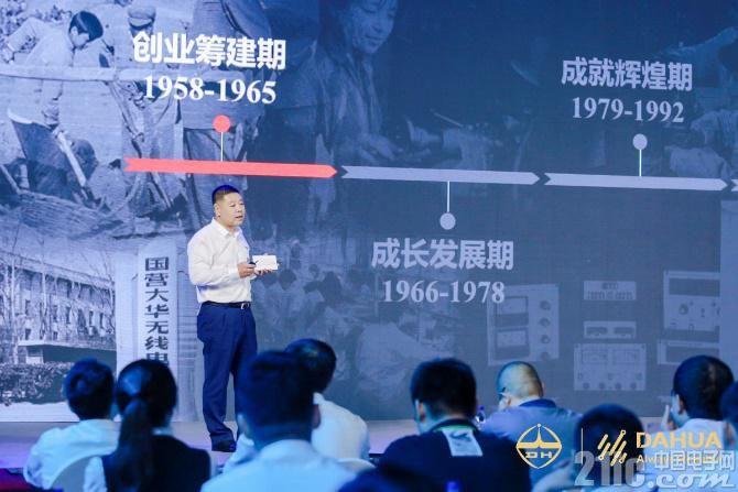 """六十年风风雨雨:大华电子2018年""""赢●新""""技术论坛会圆满成功"""