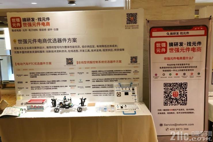 世强作为最新代理商受邀出席ROHM技术研讨会 发布全新电动汽车器件方案