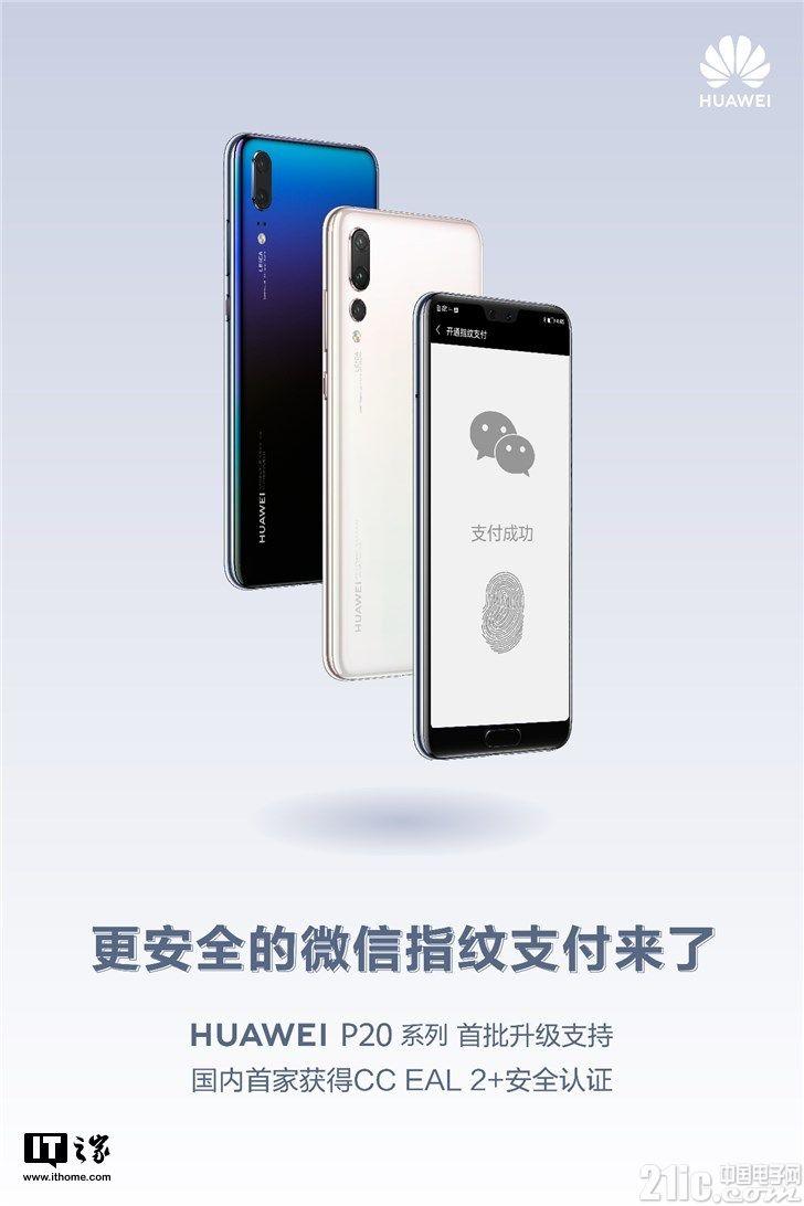 你更新了吗?华为手机终于支持微信指纹支付!