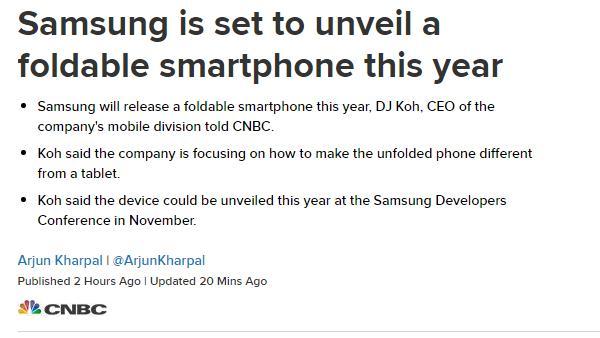 这是要抢首发?三星高管确认年内发布可折叠屏手机