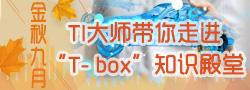 """金秋9月,TI大师带你走进""""T- box""""知识殿堂!"""
