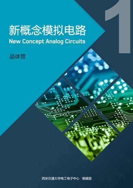 《新概念模拟电路》系列第一本《晶体管》