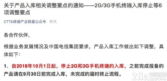 中国电信:10月1日起停止2G和3G手机终端的入库
