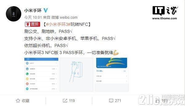 可刷公交、刷地铁的小米手环3 NFC版来了!官方发布测试进程