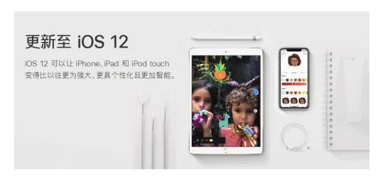 苹果iOS 12正式发布:APP启动与操作大幅提速