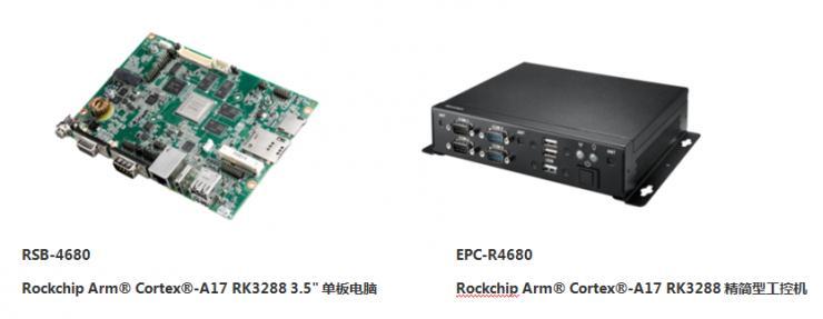 """研华首款基于""""中国芯""""ARM高性能处理器工业运算平台正式发布!"""