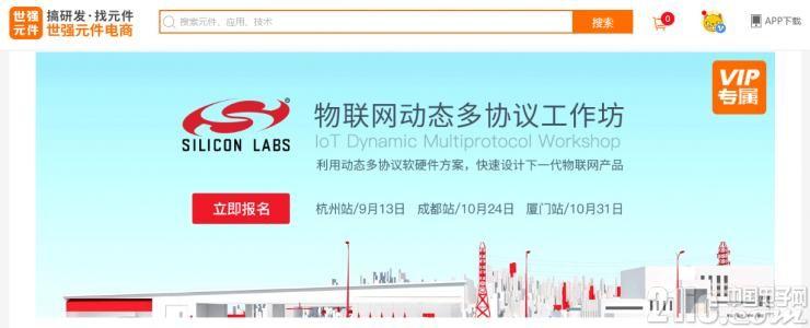 世强&Silicon Labs物联网动态多协议工作坊举办在即 可线上报名参加