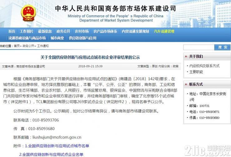 云汉芯城入选全国供应链创新与应用试点企业