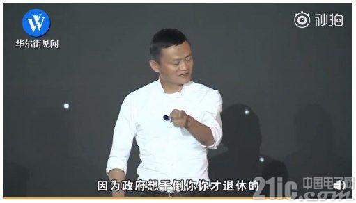 马云辟谣被迫退休:不存在的,没有人能干得倒我