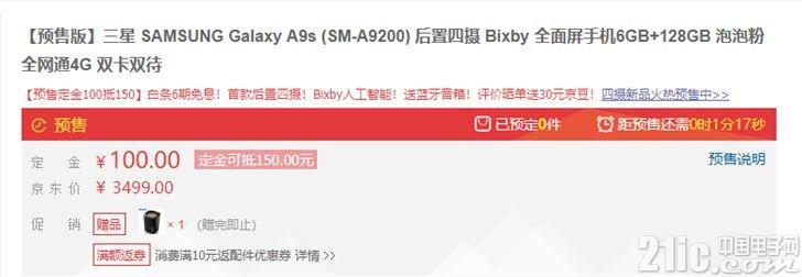 三星Galaxy A9s正式发布:四摄+3800mAh电池, 6+128GB售价3499元