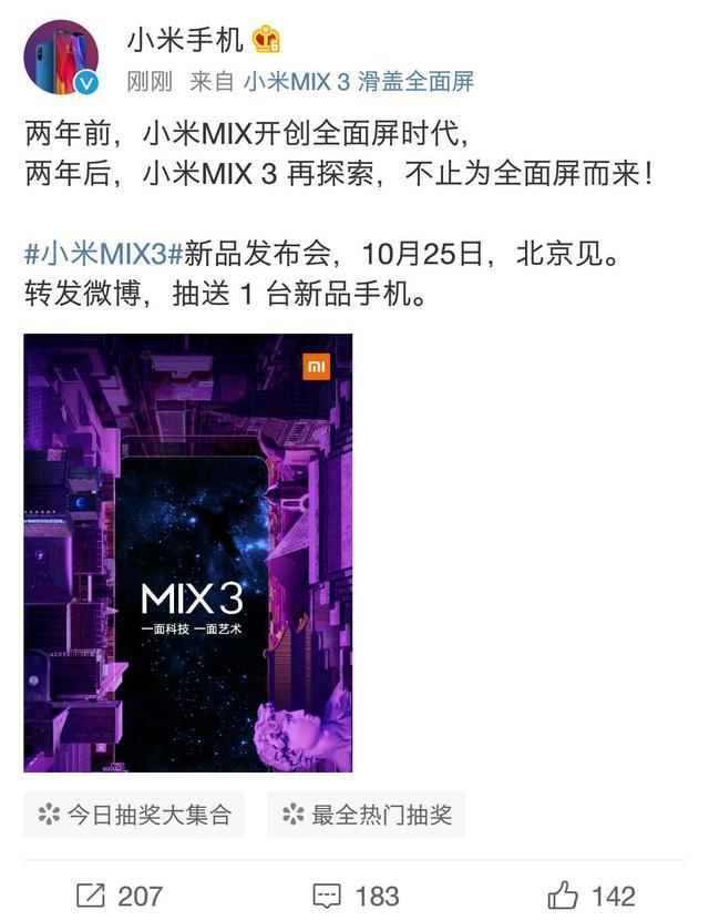 小米正式宣布,MIX3 10月25号在北京发布!