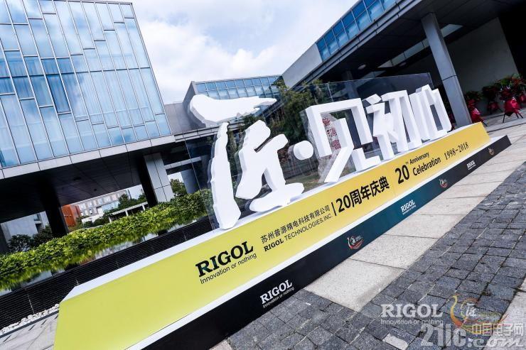 匠・见初心  ――普源精电(RIGOL)二十周年庆典璀璨绽放