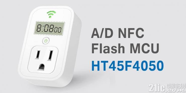 HOLTEK新推出HT45F4050 A/D NFC Flash MCU