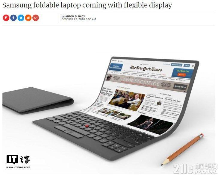 不止可折叠手机,三星还在搞可折叠笔记本电脑!