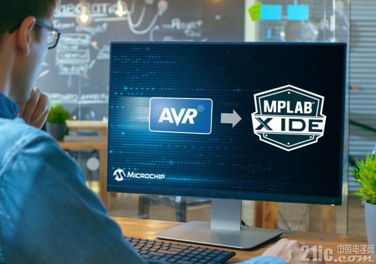 喜大普奔!MPLAB X集成开发环境现已支持AVR单片机