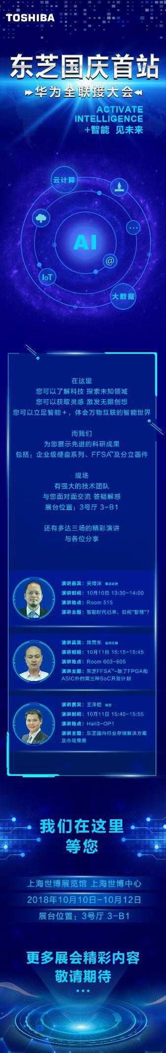 东芝国庆首站――华为全联接大会