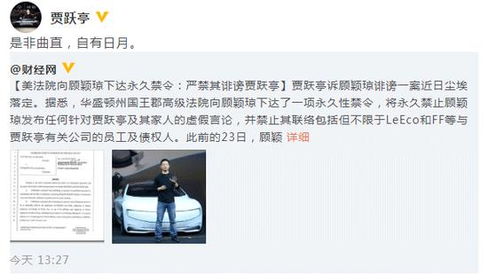 美法院向顾颖琼下达永久禁令:严禁其诽谤贾跃亭
