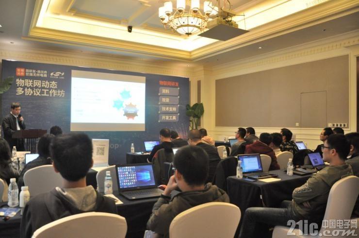 世强& Silicon Labs workshop举办,展示多项行业首创的物联网动态多协议技术