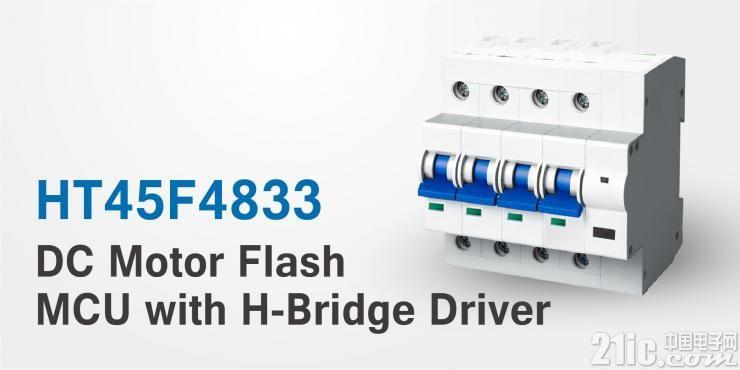 HOLTEK新推出HT45F4833 直流马达驱动 SoC MCU