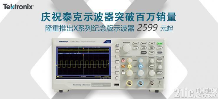 仅在中国发售,泰克新推纪念版TBS1000X/TDS2000X系列!