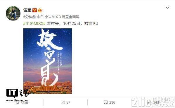 重磅!雷军:小米MIX 3发布会 10月25日,故宫见!