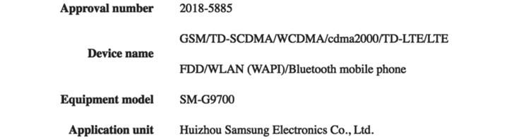 三星三款Galaxy S10获工信部认证,还有5G版本?
