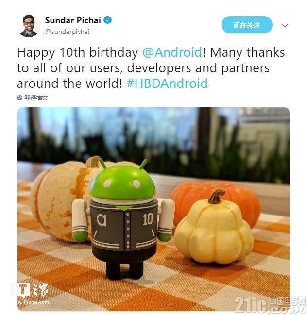 安卓今天十岁了!谷歌CEO皮查伊发推庆祝