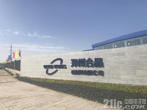 集成电路国产化加速!国内最大单晶硅片项目在郑州投产