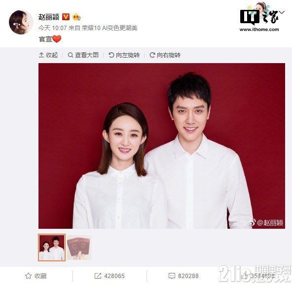 微博宕机!竟是因为赵丽颖冯绍峰宣布结婚,说好的支持八位明星并发出轨呢!