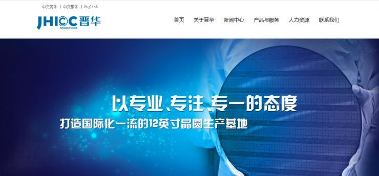 重磅!继中兴后,中国晋华电路公司遭美全面禁售
