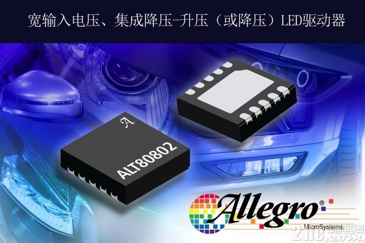 Allegro发布简易降压-升压解决方案,扩展汽车LED驱动器产品组合