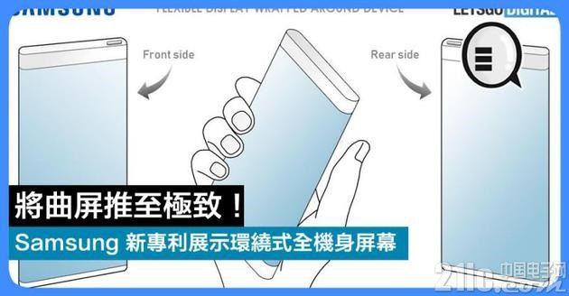 全面屏OUT啦!三星新专利展示环绕式全机身屏幕