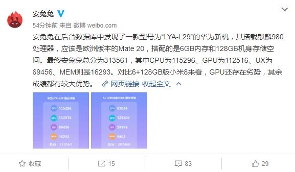 华为麒麟980跑分首曝光:安兔兔313561分,GPU仍存劣势