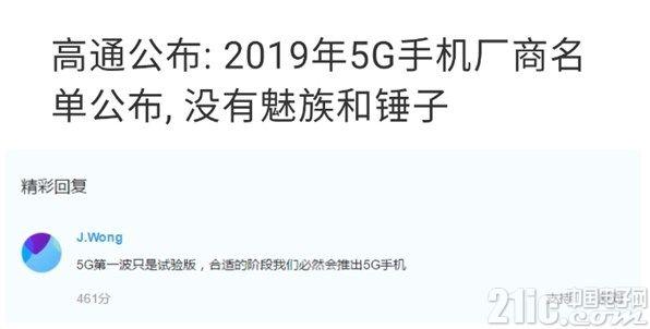 高通首批5G合作名单没有魅族,黄章回应:现在还不是时候!