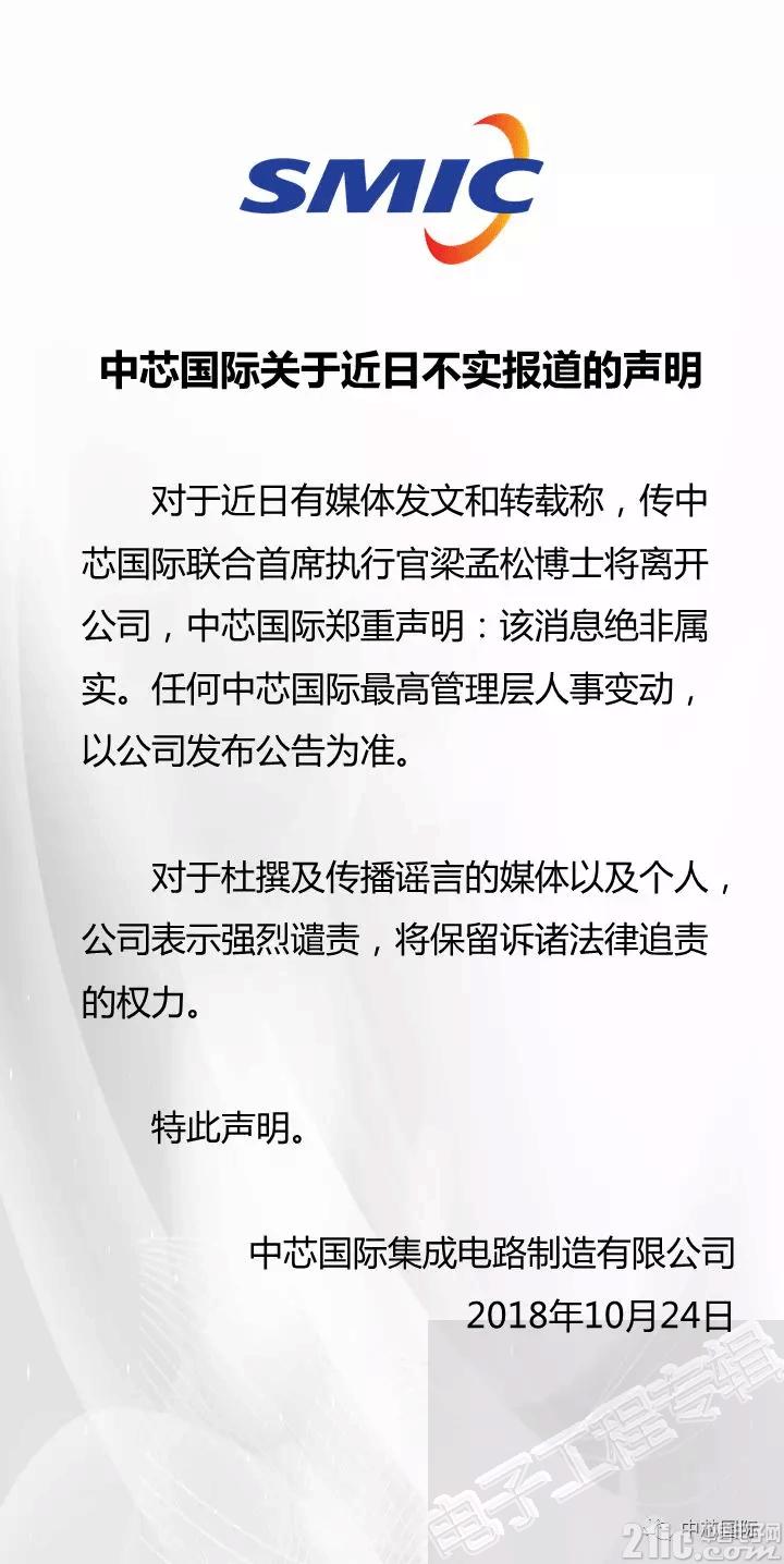 中芯国际联合CEO梁孟松离职?官方澄清:绝非属实!