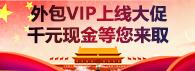 外包VIP上线大促,千元现金等您来拿