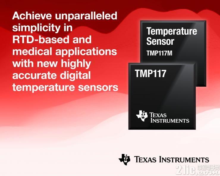 德州仪器推出新的高精度数字温度传感器,简化工业和医疗应用的系统设计