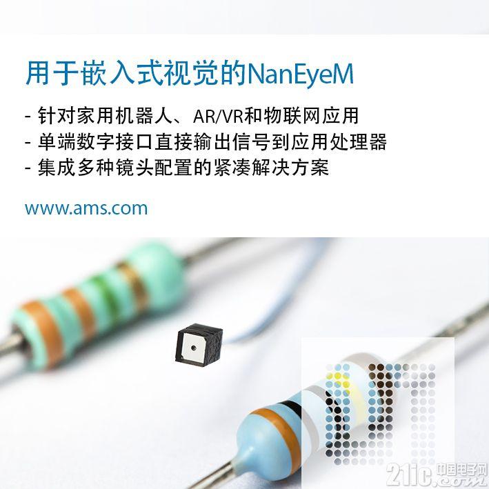 仅一平方毫米!艾迈斯半导体推出新款低功率微型摄像头模块NanEyeM