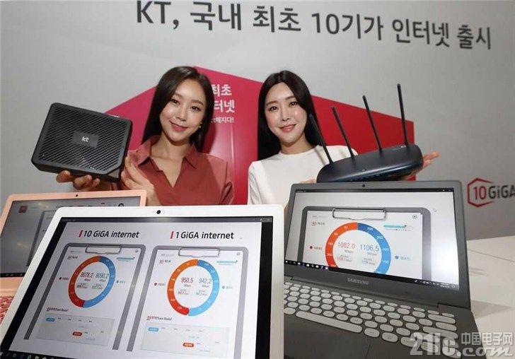 """比""""千兆互联网""""快十倍,韩国电信推出超高速网络服务"""