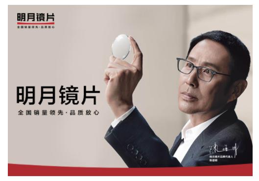上海发布重点商标保护名录,明月镜片首批入围赋予品牌新使命